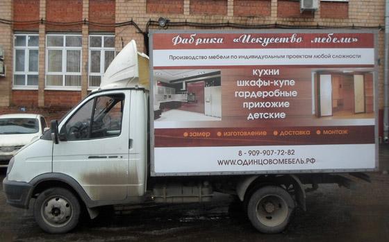 Реклама на газель как бизнес