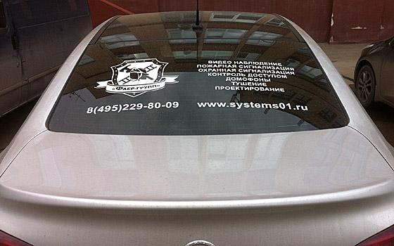 Реклама на стёклах автомобиля №4
